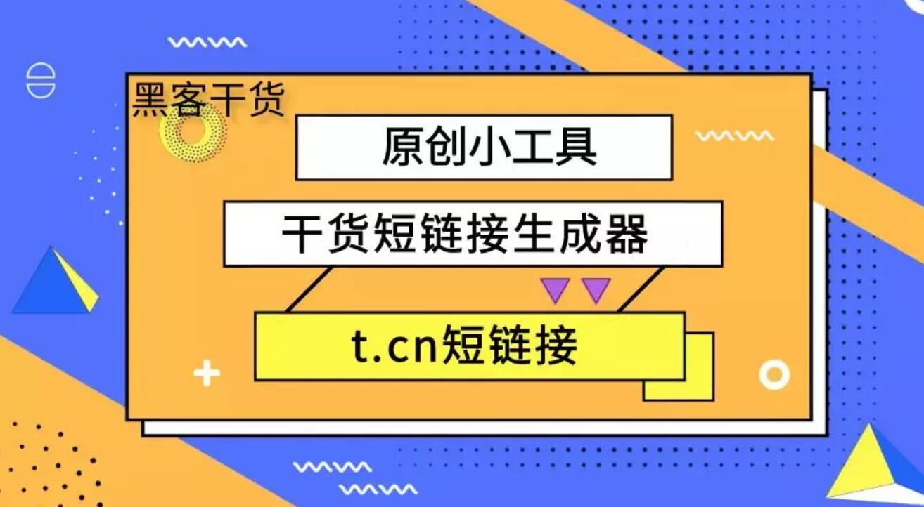 干货短链接生成器,微博t.cn短链接生成小工具!